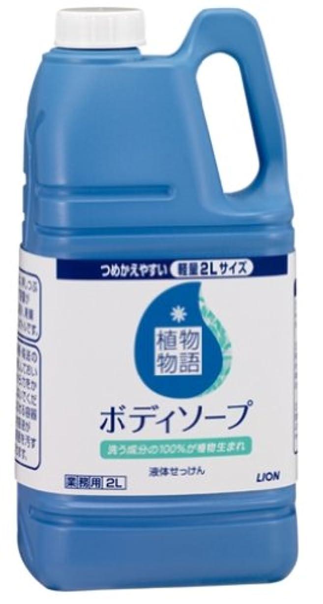 大破待つファントム【大容量】植物物語 ボディソープ 2L