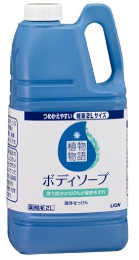 アカウント襟高い【大容量】植物物語 ボディソープ 2L