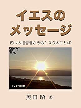 [奥田 昭, 井草晋一, Piyo Bible Ministries, Piyo ePub Communications]のイエスのメッセージ (Piyo ePub Books)