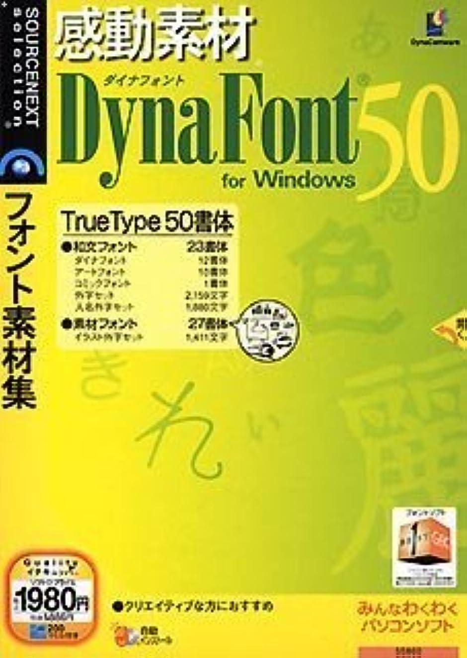 証言融合食堂感動素材 DynaFont 50 for Windows (説明扉付きスリムパッケージ版)