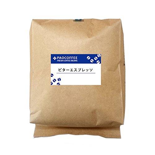 【自家焙煎コーヒー豆 深煎り】【夏はアイスコーヒー】業務用 ビターエスプレッソ 500g (豆のまま)