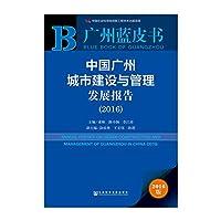 广州蓝皮书:中国广州城市建设与管理发展报告(2016)