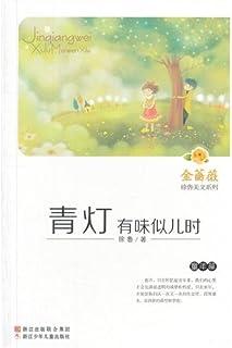 Gold rambling rose ?¤the text series of Xu Lu Mei:The green lamp has taste childhood years (Chinese edidion) Pinyin: jin q...