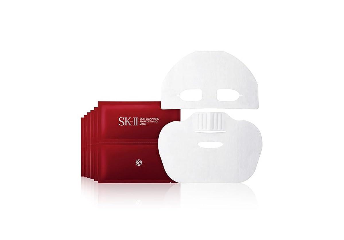炭素瞑想的借りるSK-II スキンシグネチャー 3Dリディファイニングマスク (上用マスク+下用マスク)×6袋 【外箱なし】
