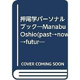 押尾学パーソナルブック―Manabu Oshio(past→now→future)