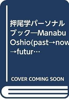 押尾学パーソナルブック—Manabu Oshio(past→now→future)