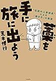"""藁を手に旅に出よう """"伝説の人事部長""""による「働き方」の教室 (文春e-book)"""