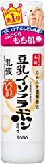 Japanese product Penetrates deep into the skin, to hydrates your skin without greasy feeling and helps your skin feels softer and smoother Contains rich ingredients such as plant collagen and carrot extract
