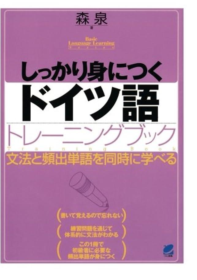 発生寄付免除しっかり身につくドイツ語トレーニングブック(CDなしバージョン)