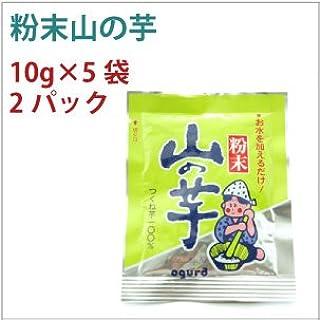 無添加 粉末 山芋 とろろ 粉末山の芋 10g×5袋 2パック