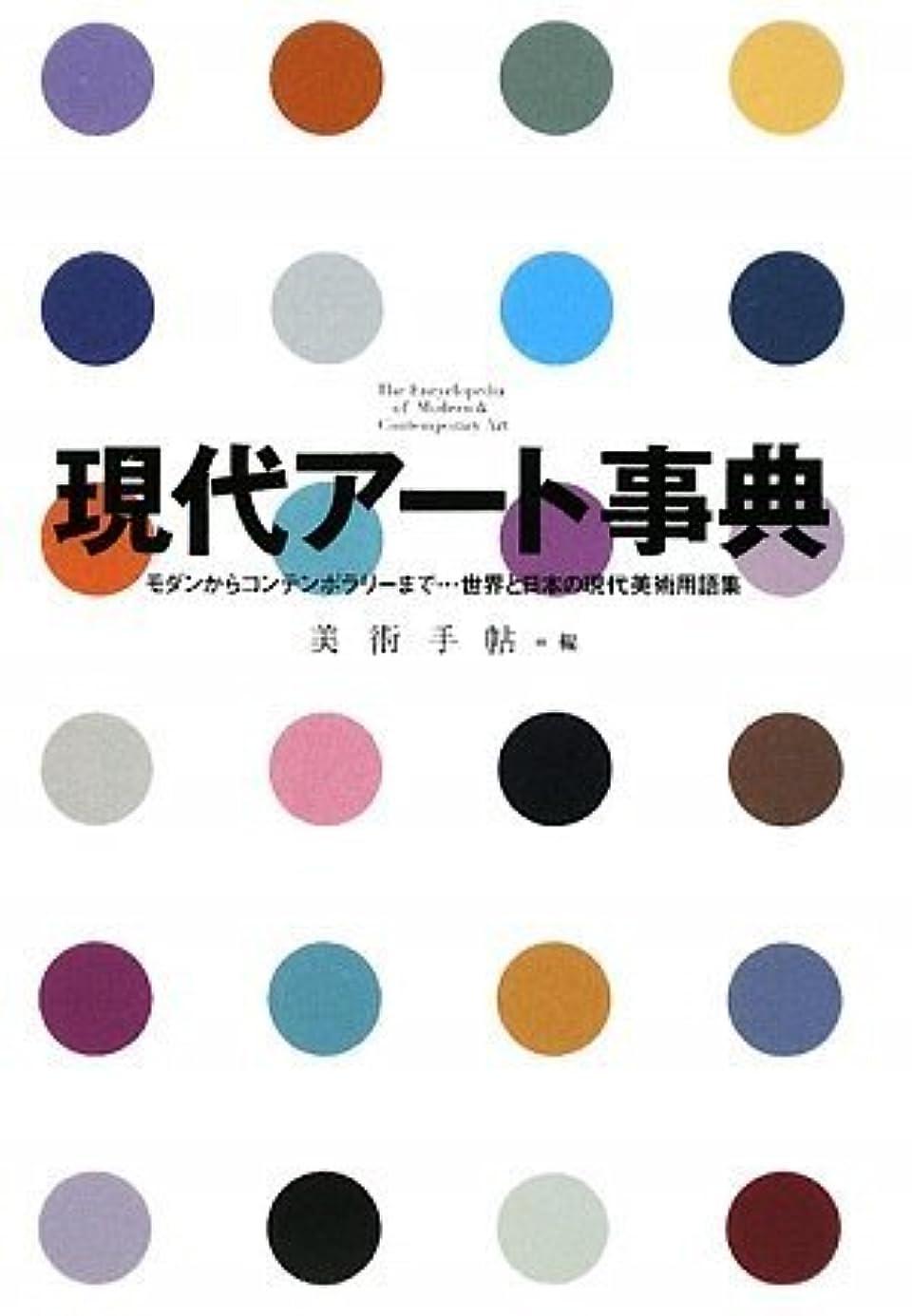 ピット帰る病弱現代アート事典 モダンからコンテンポラリーまで……世界と日本の現代美術用語集