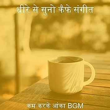 कम करके आंका BGM