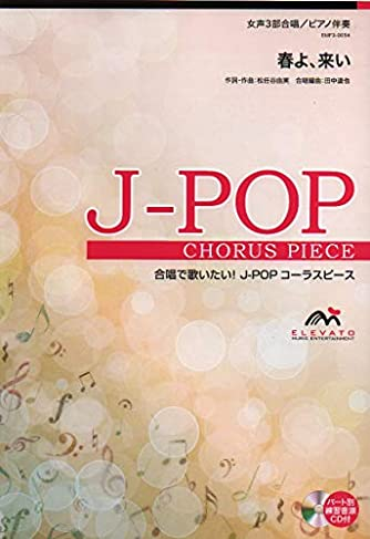 EMF3-0054 合唱J-POP 女声3部合唱/ピアノ伴奏 春よ、来い (合唱で歌いたい!JーPOPコーラスピース)