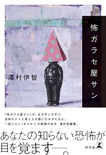 怖ガラセ屋サン (幻冬舎単行本)