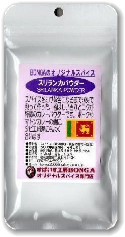 「スリランカパウダー」(50g)使いやすいご家庭サイズ。 ワイルドで香り高い風味が特徴のカレーパウダーです。送料無料でポスト投函!!
