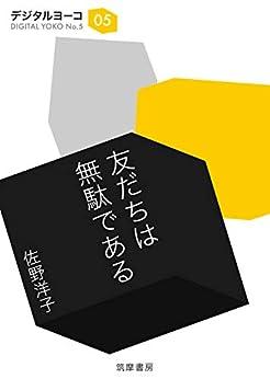 [佐野洋子]の友だちは無駄である (ちくま文庫)