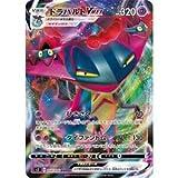 Pokemon Card Dragapult VMax - RRR 050-096-S2-B Japanese