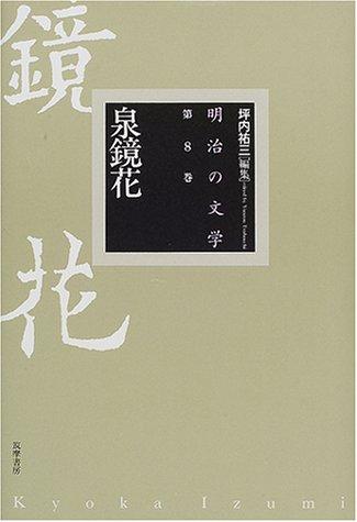 泉鏡花 (明治の文学)