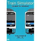 Train Simulator JR東日本 京浜東北線 Windows版