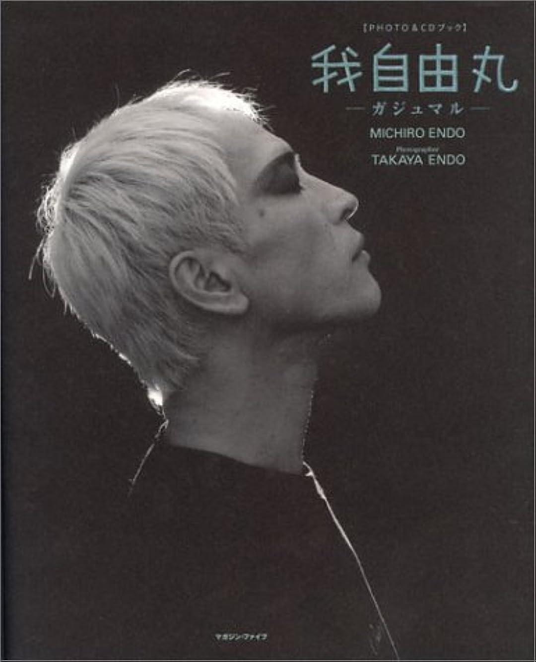 真珠のような空虚有用我自由丸(ガジュマル) (Digital Diskブックシリーズ (第3弾))