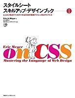 スタイルシートスキルアップ・デザインブック〈1〉レッスン形式で学ぶCSSの実践テクニックとアドバイス (Web Designing BOOKS)
