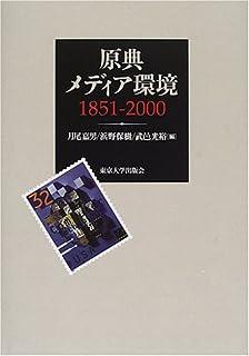原典メディア環境 1851‐2000