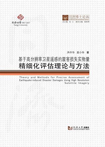 基于高分辨率卫星遥感的震害损失实物量精细化评估理论与方法 (Chinese Edition)