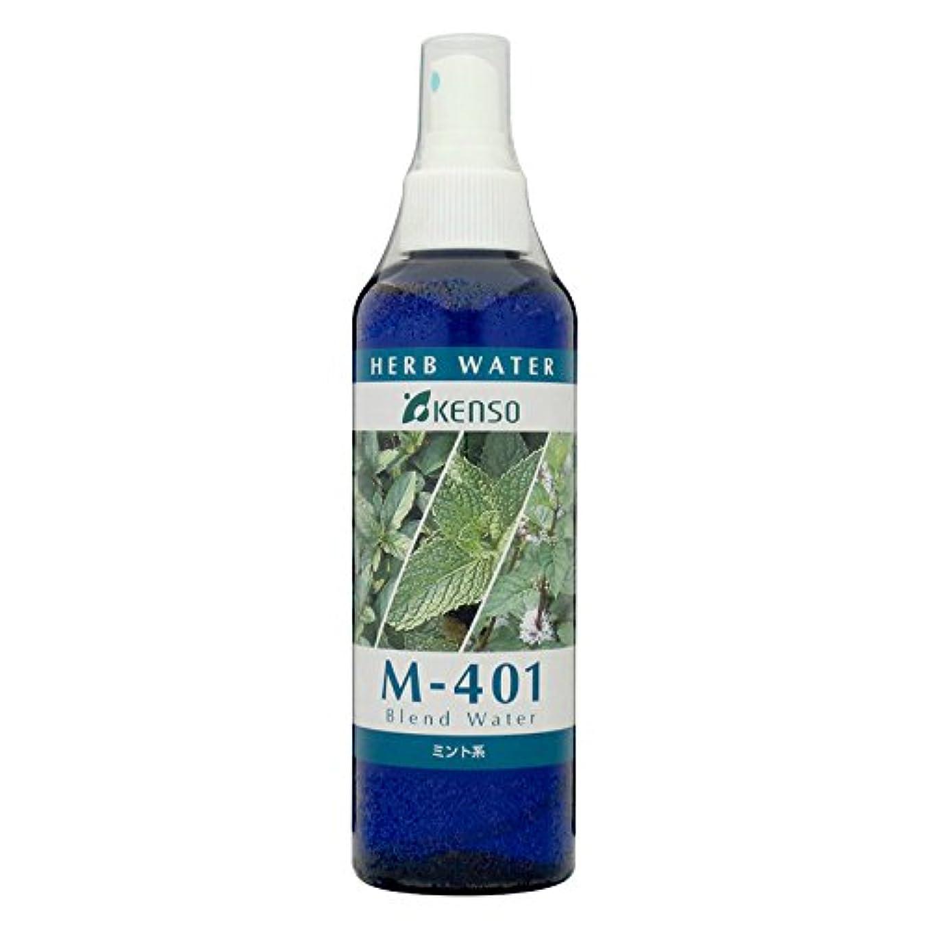 病ポーチドレスケンソー M401ミント系ブレンドウォーター 200ml (KENSO 国産ハーブウォーター)