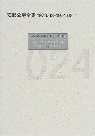 安部公房全集〈24〉1973.3‐1974.2