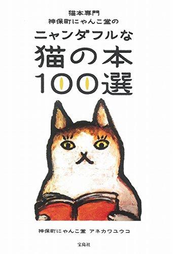 猫本専門 神保町にゃんこ堂のニャンダフルな猫の本100選