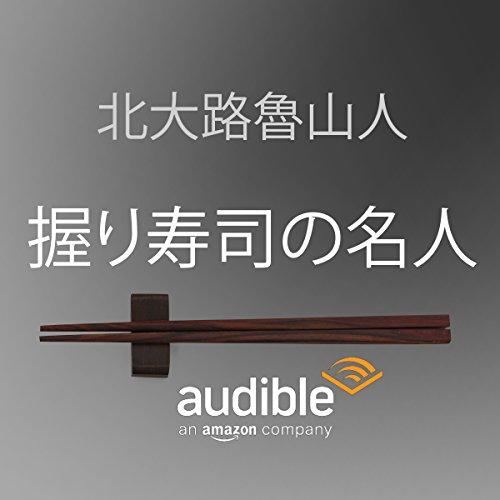 握り寿司の名人 | 北大路 魯山人