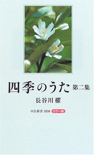 カラー版 四季のうた〈第2集〉 (中公新書)
