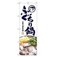 アッパレ のぼり旗 ふぐちり鍋 のぼり 四方三巻縫製 (白,レギュラー) F14-0079C-R