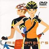 メッセンジャー [DVD] image