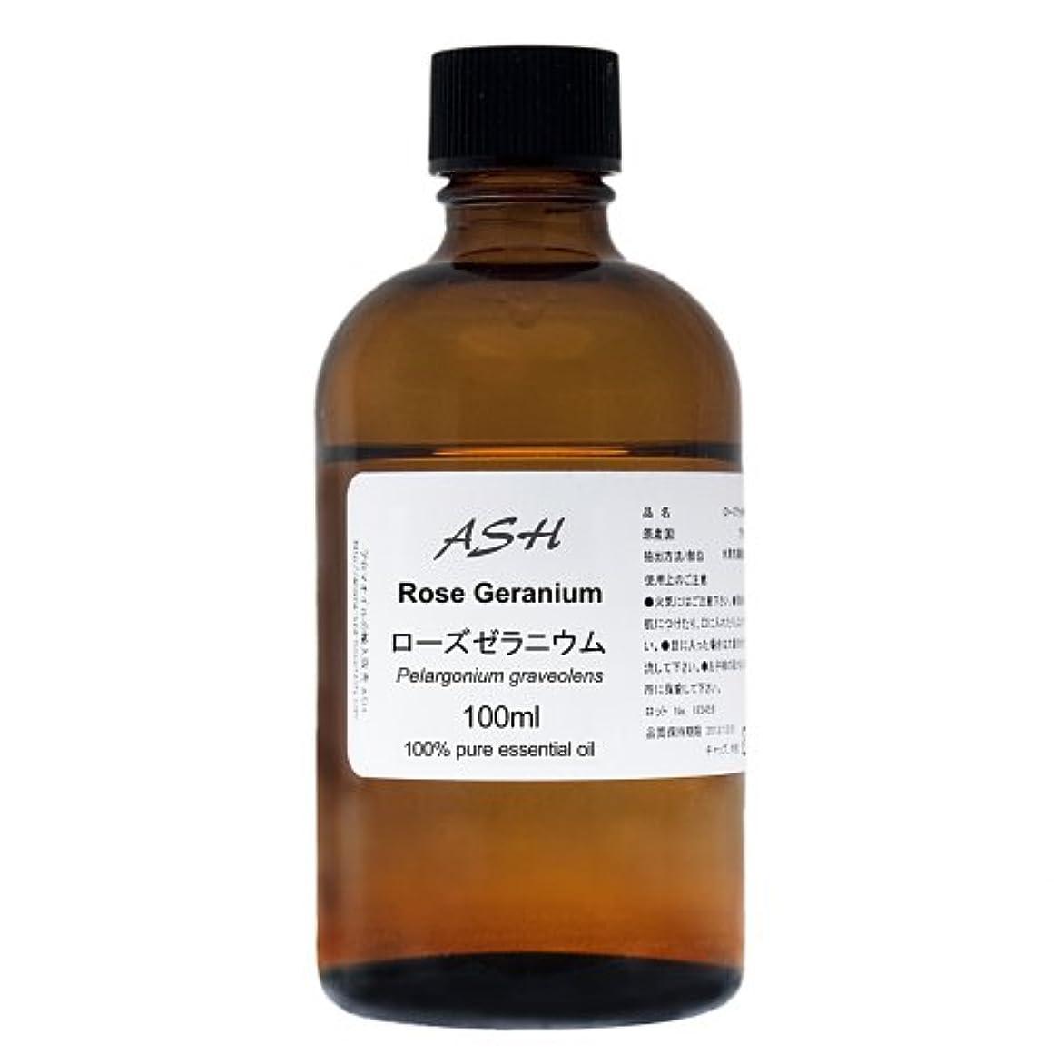 なくなる月曜日公式ASH ローズゼラニウム エッセンシャルオイル 100ml AEAJ表示基準適合認定精油