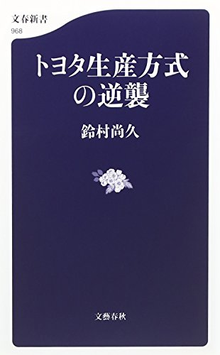 トヨタ生産方式の逆襲 (文春新書)の詳細を見る