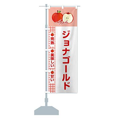 ジョナゴールド のぼり旗(レギュラー60x180cm 左チチ 標準)