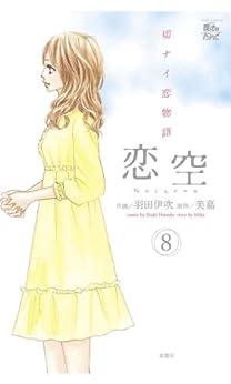 [羽田伊吹, 美嘉]の恋空~切ナイ恋物語~ : 8 (コミック魔法のiらんど)