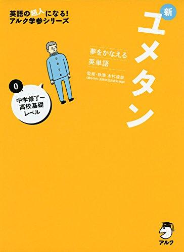 CD付 夢をかなえる英単語 新ユメタン0 中学修了〜高校基礎レベル (英語の超人になる!アルク学参シリーズ)