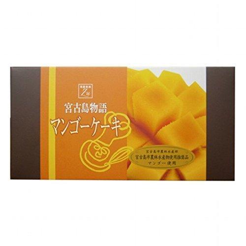 宮古島物語 マンゴーケーキ 1個 南国食楽Zu 宮古島の太陽を浴びて育ったマンゴーを風味たっぷりのパウンドケーキに 素材のよさをいかしたこだわりスイーツ