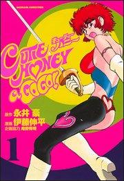 キューティーハニー a GO GO! (1) (単行本コミックス―KADOKAWA COMICS特撮A)