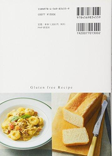PHP研究所『グルテンフリーのパンと麺とおやつ』