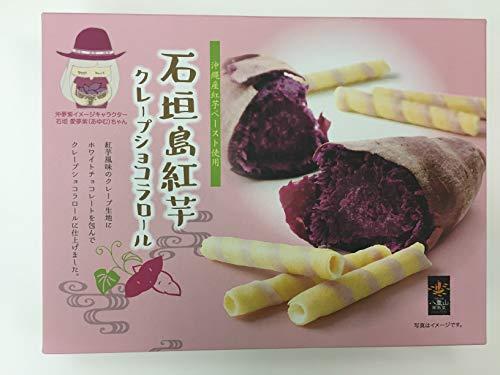 石垣島紅芋クレープ ショコラロール 小 14個入×1箱 南風堂 沖縄産紅芋ペースト使用 ホワイトチョコを包んだ 紅芋風味クレープショコラロール