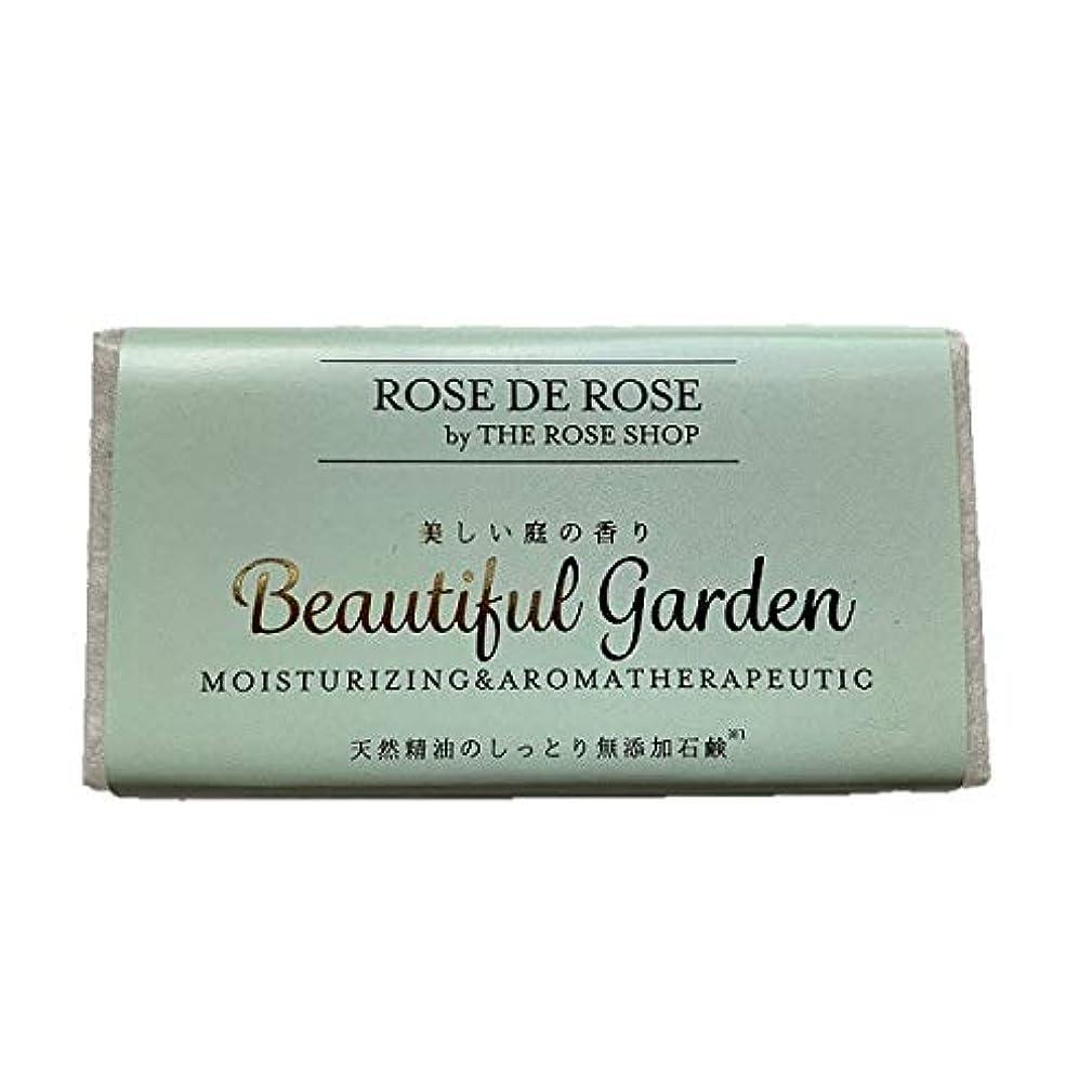 穏やかなプレビスサイト液化する天然精油の無添加石鹸 「美しい庭の香り ビューティフルガーデン」