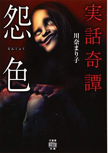 実話奇譚 怨色 (竹書房怪談文庫)