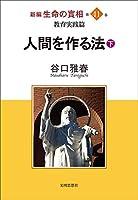 新編 生命の實相〈第41巻〉教育実践篇 人間を作る法〈下〉