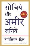 Sochiye Aur Amir Baniye (Think and Grow Rich)   (Hindi)
