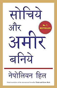 Sochiye Aur Amir Baniye (Think and Grow Rich)   (Hindi) by [Napoleon Hill]