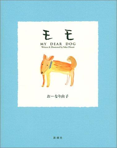 モモ―MY DEAR DOGの詳細を見る
