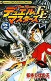 デュエル・マスターズFE 第2巻 (コロコロドラゴンコミックス)